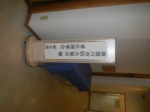 監査・常任理事会会場